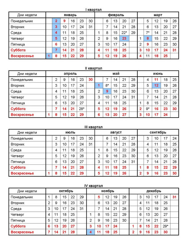 Будни и праздники в календаре 2012